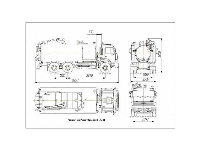 Каналопромывочная машина КО-560Г